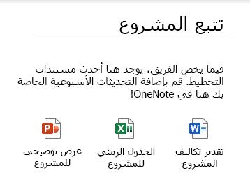الملفات المضمنة في صفحة في OneNote for Windows 10