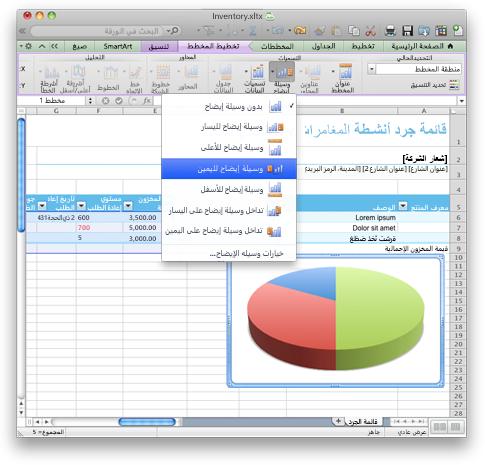 تعرض واجهة Excel شريط Office for Mac