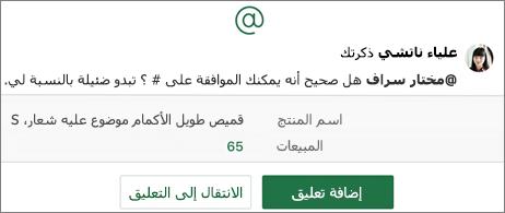 جدول بيانات يتضمن @إشارات وزري إضافة تعليق والانتقال إلى التعليقات