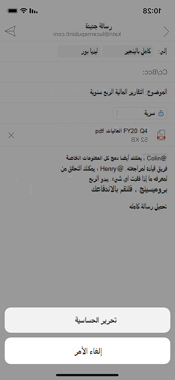 تحرير الحساسية في Outlook mobile