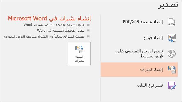 لقطه شاشه لواجهه مستخدم PowerPoint تعرض الملف > التصدير > إنشاء نشرات.
