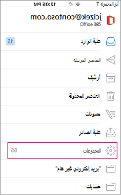 مجموعات عقده علي قائمه المجلدات في Outlook mobile