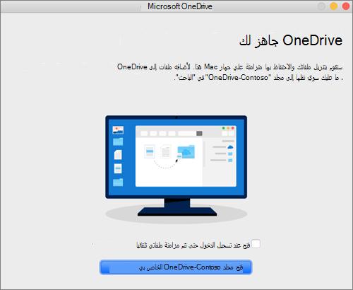 لقطة شاشة لآخر شاشة للمعالج «مرحباً بك في OneDrive» في جهاز Mac