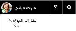 لقطة شاشة للزر «انتقال إلى الموقع» في موقع OneDrive على الويب.