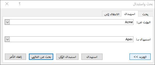 في مربع الحوار Outlook، و# بحث و# استبدال.