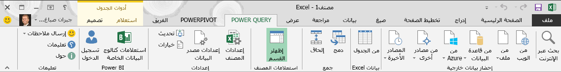 شريط Power Query