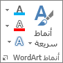 """مجموعة """"أنماط WordArt"""" تُظهر الأيقونات فقط"""