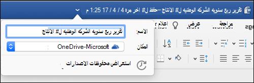يتم تشغيل مربع الحوار عمليات الملفات بالنقر فوق شريط عنوان مستند Word.