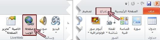 """توجد الوظيفة الإضافية LiveWeb في علامة التبويب """"إدراج"""" علي الشريط، في أقصي الجانب الأيسر"""