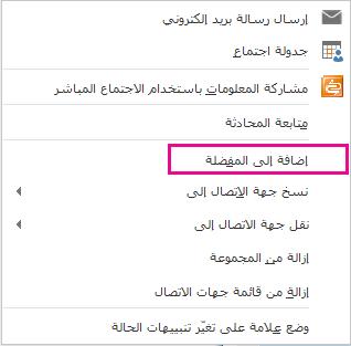 """لقطة شاشة للقائمة المنسدلة مع تمييز """"إضافة إلى المفضلة"""""""