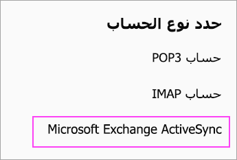 حدد Microsoft Exchange ActiveSync