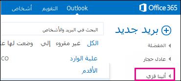 مجلد مشترك معروض في Outlook Web App