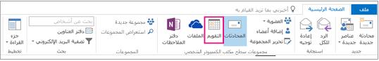 """الزر """"التقويم"""" علي الشريط المجموعات في Outlook"""