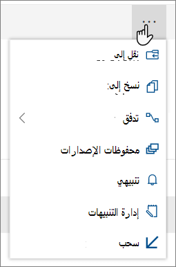 """خيارات القائمة """"نقل إلى"""" و""""نسخ إلى"""" في التنقل العلوي ل SharePoint Online عند تحديد الملفات أو المجلدات"""