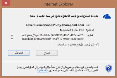 لقطة شاشة لمربع حوار في Internet Explorer يطلب الحصول على إذن لفتح Microsoft OneDrive