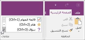 لقطة شاشة لقائمة العلامات في OneNote 2016.
