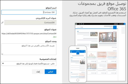 موقع فريق SharePoint جديد