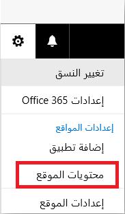 """لقطة شاشة لمحتويات الموقع لترقية """"مُنشئ دفاتر ملاحظات للصفوف""""."""