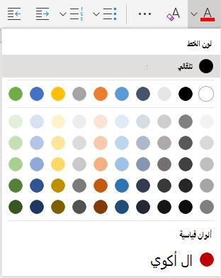 قائمة تحديد لون الخط في Word Online