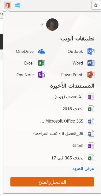 انقر فوق ملحق Office Online في شريط ملحقات Chrome ل# فتح لوحه Office Online.
