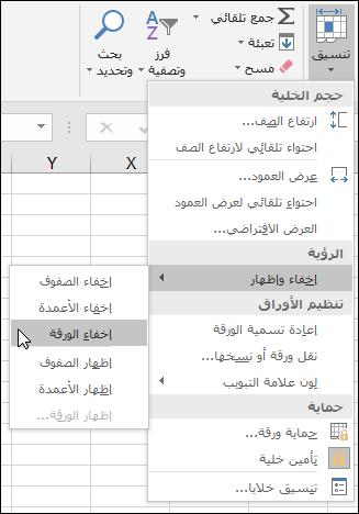 > ظهور أوراق العمل Hid أو إظهارها من الصفحات الرئيسية > الخلايا > التنسيق > إخفاء ال& إظهار