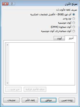 اختيار نموذج ألوان للطباعة في Publisher 2010