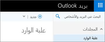 كيف يبدو شريط Outlook.com الجديد