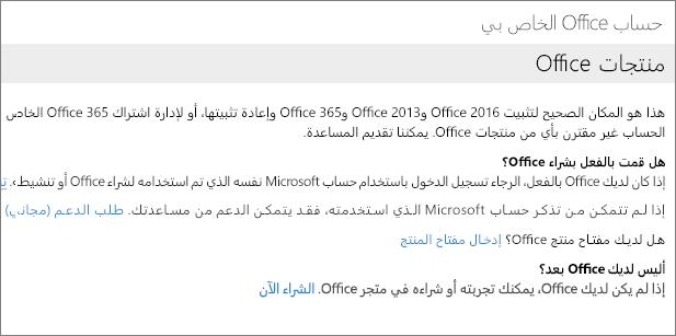 """الصفحه التي تراها اذا قمت ب# تسجيل الدخول الي """"حساب Office الخاص بي ب#"""" استخدام البريد الالكتروني غير الصحيح و# كلمه المرور"""