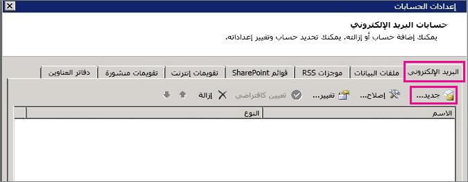 """لقطة شاشة لعلامة التبويب """"البريد الإلكتروني"""" في مربع الحوار """"إعدادات الحساب""""."""