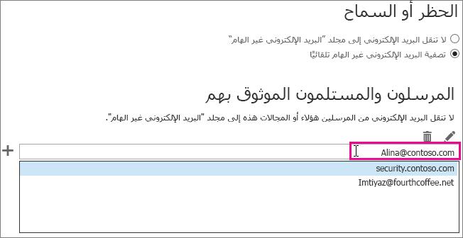 إضافة مرسل آمن في Outlook Web App