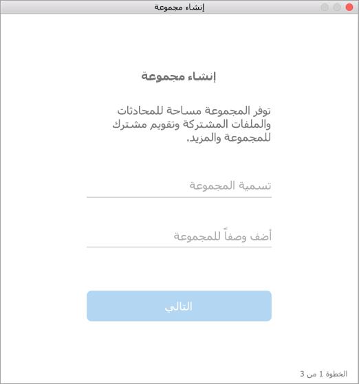عرض إنشاء واجهة مستخدم لمجموعة في Mac