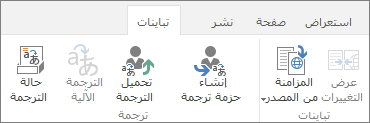 لقطة شاشة لعلامة تبويب التباينات من الموقع الهدف. تحتوي علامة التبويب على مجموعتي التباين والترجمة
