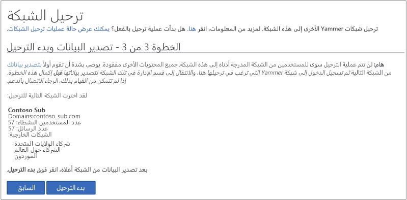 لقطة شاشة للخطوة 3 من 3 - تصدير البيانات وبدء الترحيل