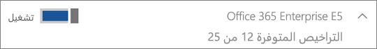 يعرض ترخيص Office 365 Enterprise E5 مع 12 ترخيصاً متوفراً.