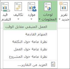 """القائمة """"لوحة المعلومات"""" ضمن علامة التبويب """"تقرير"""""""