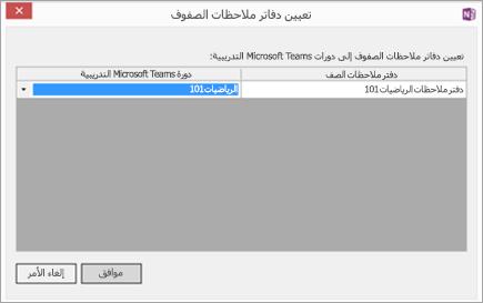 """مربع حوار يعرض """"دفاتر ملاحظات للصفوف"""" وصفوف Microsoft Teams مُعينة حسب الاسم إلى جانب زري """"موافق"""" و""""إلغاء الأمر""""."""