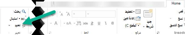 علي علامه التبويب الصفحه الرئيسيه، في المجموعه تحرير، انقر فوق الزر تحديد