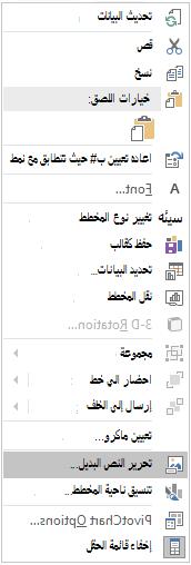 """القائمة """"النص البديل لتحرير"""" في Excel Win32 ل PivotCharts"""