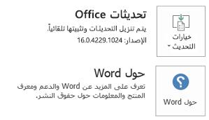 عند تثبيت Office ب# استخدام تقنيه التشغيل، يظهر التطبيق و# تحديث المعلومات مماثله ل# ما يلي.