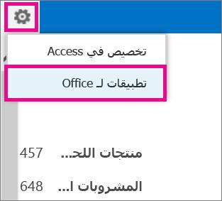 """الأمر """"تطبيقات لـ Office"""" على القائمة """"إعدادات"""""""