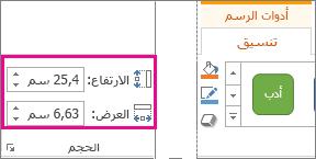"""المربعان """"الارتفاع"""" و""""العرض"""" في """"أدوات الرسم"""" ضمن علامة التبويب """"تنسيق"""""""