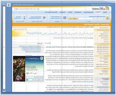 إنشاء تأثير تمرير في PowerPoint 2007