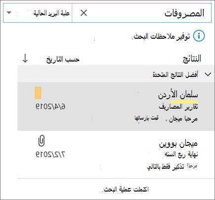 استخدام ميزه البحث للعثور علي بريدك الكتروني في Outlook