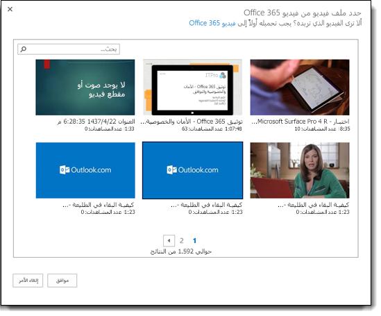 حدد فيديو office 365 ملف فيديو ل# تضمين