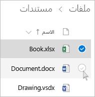 لقطة شاشة لتحديد ملف في OneDrive في طريقة عرض القائمة