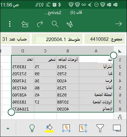 Excel يحتوي علي تحويل البيانات، و# ترجع الي الشبكه.