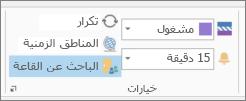 """الزر """"الباحث عن الغرفة"""" في Outlook 2013"""