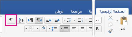 """في علامة التبويب """"الصفحة الرئيسية""""، يتم تمييز """"إظهار علامات التحرير"""""""