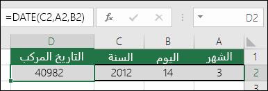 المثال 1 على الدالة DATE