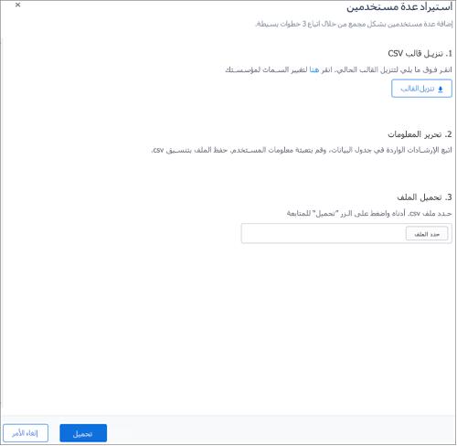لقطه شاشه: اضافه مجموعه من المستخدمين الي كايزالا